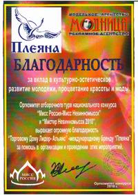 Благодарность Мисс Россия 2010