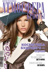 Журнал Атмосфера красоты апрель 2011 (74)
