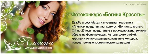 Конкурс на Ева.ру