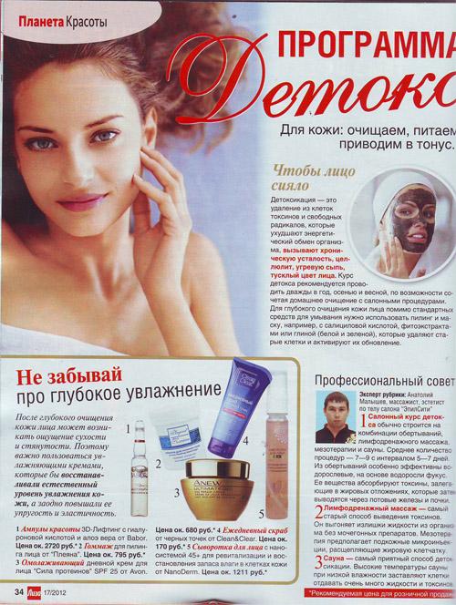 ПЛЕЯНА в журнале ЛИЗА - Программа ДЕТОХ стр. 34
