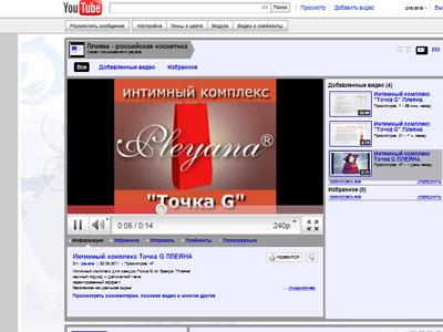 Видео-канал Плеяна на Youtube
