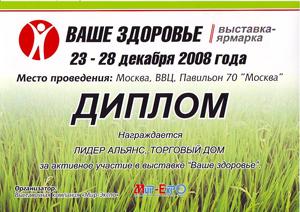 Диплом за участие в выставке Ваше здоровье 2008 г.