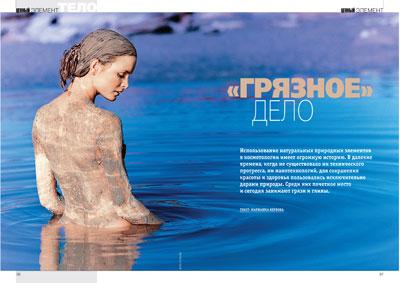 Статья Грязное дело в журнале Атмосфера красоты апрель 2011 стр. 96