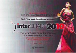 Диплом Интершарм 2010