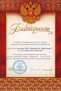 Благодарность за благотворительную помощь в честь для Любви и верности 2010 г.