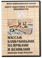 Массаж бамбуковыми палочками и веничками