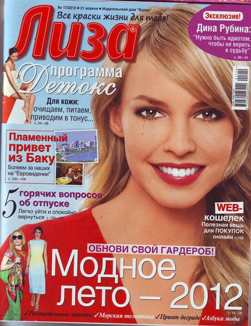 ЛИЗА журнал от 21 апреля 2012 г