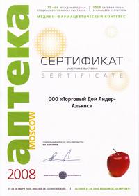 Диплом за участие в выставке Аптека 2008
