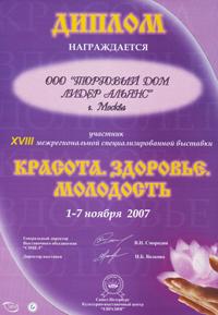 Диплом Красота Здоровье Молодость 2007 г.