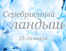 Серебристый ландыш Нижний Новгород