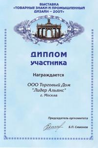 Диплом Товарные знаки и промышленный дизайн 2007 г.