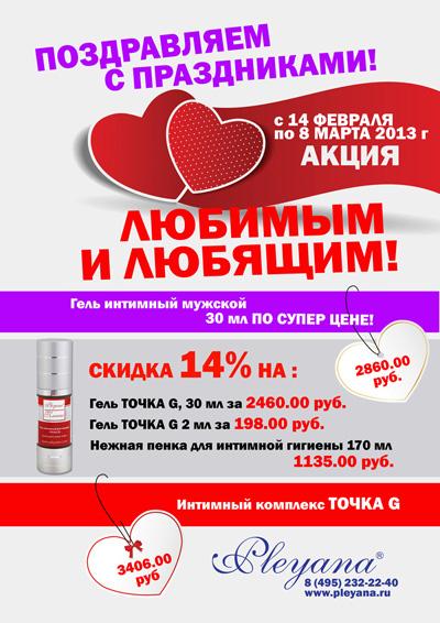 АКЦИЯ с 14 февраля по 8 марта 2013 г!