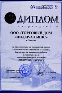 Диплом Медицина для вас 2007 г.